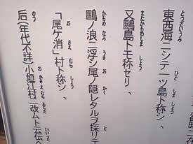 小垣江は「尾が消え」2